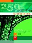250 упражнения по френски език: Ниво B1 - B2  Част 2:  За ученици от 9., 10. и 11. клас - помагало