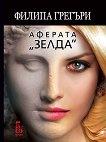 """Аферата """"Зелда"""" - Филипа Грегъри -"""
