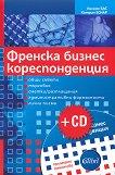 Френска бизнес кореспонденция + CD - Лилиан Бас, Катрин Еснар -