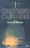 Собствено съзнание - Бети Шайн - книга