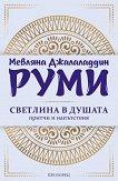 Светлина в душата - притчи и напътствия - Мевляна Джеляледдин Руми - книга