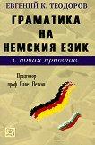 Граматика на немския език с новия правопис - Евгений К. Теодоров - помагало