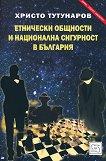 Етнически общности и национална сигурност в България - Христо Тутунаров -