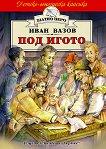 Под игото - Иван Вазов - детска книга