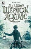 Младият Шерлок Холмс - книга 2: Червената пиявица - Андрю Лейн -