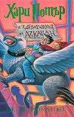 Хари Потър и затворникът от Азкабан - книга 3 - книга