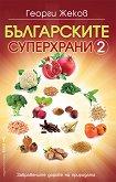 Българските суперхрани - част 2 - Георги Жеков - книга