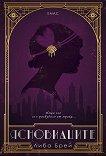 Ясновидците - книга 1 - Либа Брей -