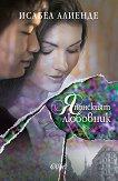 Японският любовник - Исабел Алиенде - книга