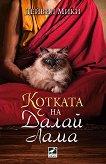 Котката на Далай Лама -