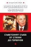 Провалената империя. Съветският съюз от Сталин до Горбачов - Владислав Зубок -