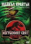 Джурасик парк: Изгубеният свят - Майкъл Крайтън - книга
