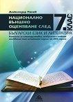 Помагало по български език и литература за национално външно оценяване в 7. клас - Александър Панов - помагало