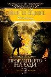 Войната на вещиците - книга 3: Проклятието на Оди - Майте Каранса -
