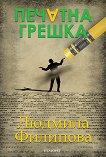 Печатна грешка - Людмила Филипова -