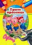 Оцвети: Трите прасенца -