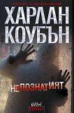 Непознатият - Харлан Коубън - книга
