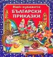 Най-хубавите български приказки -