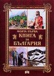 Моята първа книга за България - Цанко Лалев, Любомир Русанов -