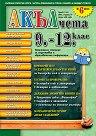 Акълчета: 9., 10., 11. и 12. клас : Национално списание за подготовка и образователна информация - Брой 44 -