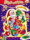 Играй и оцвети: Коледна забава + стикери -
