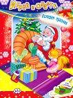 Играй и оцвети: Коледен празник + стикери - книга