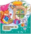 Панорамна книжка с разказче в рими: Катерички на Коледа - Мария Донкова - детска книга