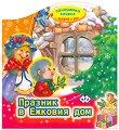 Панорамна книжка с разказче в рими: Празник в Ежковия дом - Мария Донкова -
