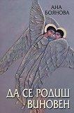 Да се родиш виновен - част 2 - Ана Боянова -