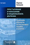 Престъпление и наказание в националната държава - том 1 - Мартин Канушев - книга
