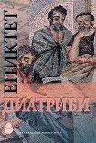 Диатриби - Епиктет - книга