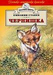 Чернишка - Емилиян Станев - детска книга