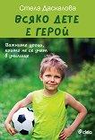 Всяко дете е герой - Стела Даскалова - книга