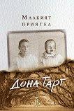 Малкият приятел - Дона Тарт - книга