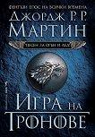 Песен за огън и лед - книга 1: Игра на тронове - Джордж Р. Р. Мартин - книга