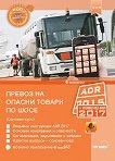 Превоз на опасни товари по шосе ADR 2015 - основен курс + актуализация ADR 2017 -
