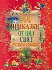 200 приказки от цял свят - книга