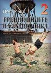 Тренировките на затворника - том 2 - Пол Уейд - книга
