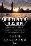 Зимата идва - Гари Каспаров -