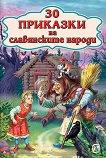 30 приказки на славянските народи -