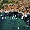Каменният бряг - дивото сърце на Черно море : The Rocky Shorе - the Wild Heart of the Black Sea - Николай Генов, Румяна Николова -