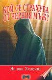 Кой се страхува от Черния мъж? - книга