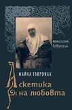 Майка Гавриила: Аскетика на любовта - Монахиня Гавриила -