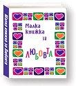 Малка книжка за любовта - Александър Петров -