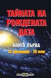 Тайната на рождената дата - книга 1: 22 декември - 20 юни - Пламен Григоров -