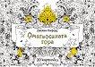 Омагьосаната гора: 20 картички за оцветяване - Джохана Басфорд -