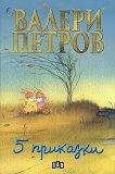 Пет приказки - Валери Петров - книга