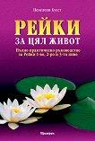 Рейки за цял живот - Пенелопи Куест -