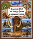 Енциклопедия на динозаврите и праистория -