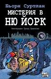 Детективи по неволя - книга 4: Мистерия в Ню Йорк - Бьорн Суртлан -